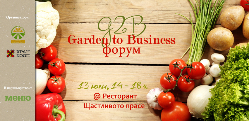 Втори Garden to Business форум в София