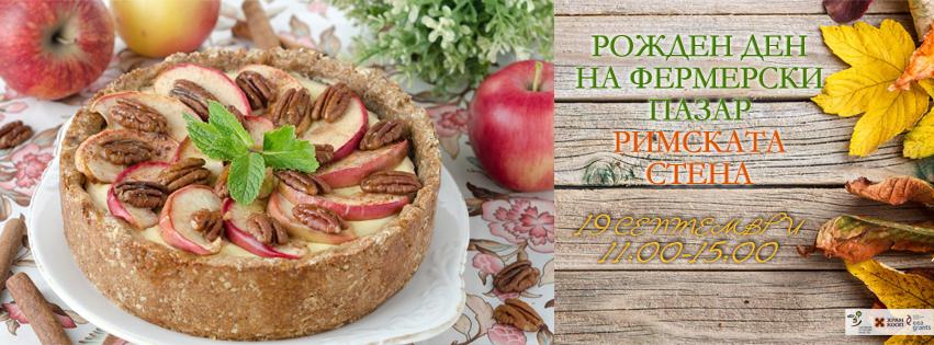 Рожден ден на фермерския пазар Римската стена