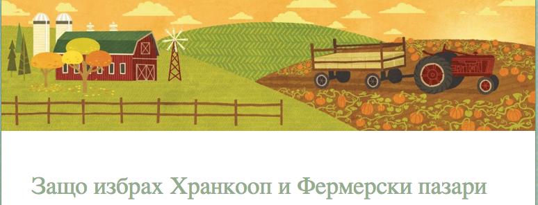 АНКЕТА: Защо избрах фермерски пазари?