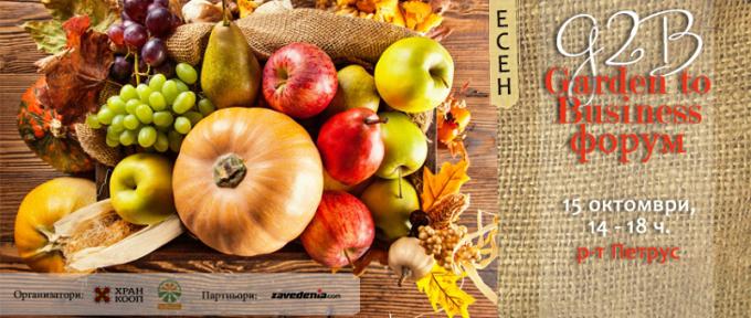 Garden to Business форум – ЕСЕН, 15 октомври