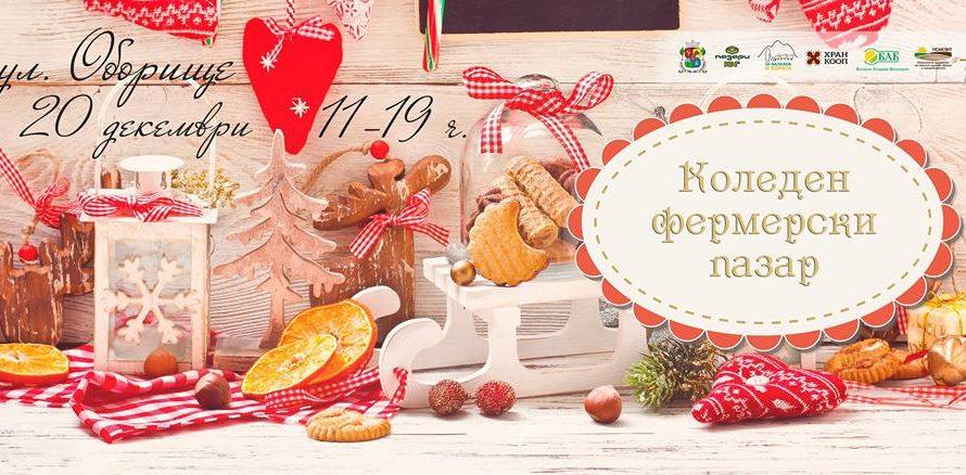 Коледен фермерски пазар на 20.12.2015, ул. Оборище, София