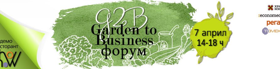 Garden to Business форум – ПРОЛЕТ 2016