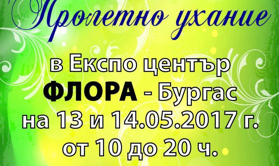 "Фестивал ""Пролетно ухание"" в Експо център Флора-Бургас"
