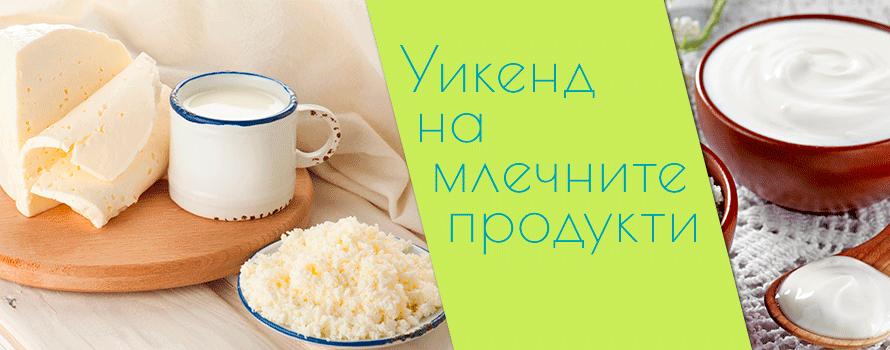 Уикенд на млечните продукти – Кравеферма Рогови и Биволоферма Александрово
